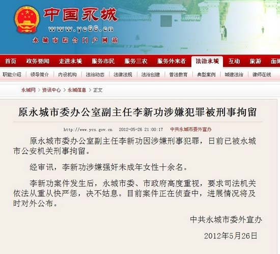 河南永城官员涉嫌强奸十余名未成年少女被刑拘