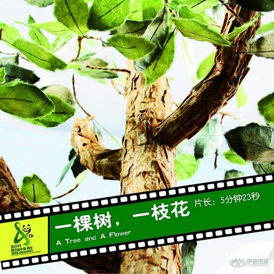 2011雅安电影节国际参展影片《一棵树,一枝花》