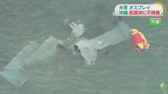 """美军一架""""鱼鹰""""在日本冲绳近海迫降 5人获救"""