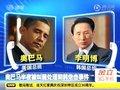 视频:奥巴马半夜被叫醒处理朝韩炮击事件