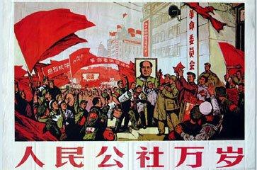 人民公社宣传画 农村人民公社宣传画 人民公社宣传画画