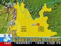视频:记者连线 云南盈江地震有人受伤