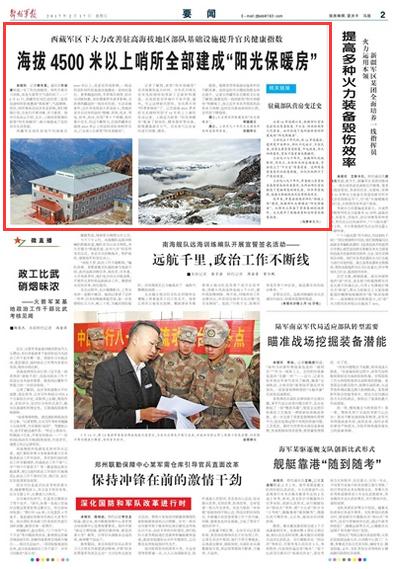 """军报:西藏海拔4500米以上哨所全部建成""""阳光保暖房"""""""