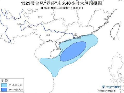 台风黄色预警:罗莎向海南靠近 部分地区有暴雨