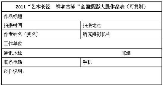 """2011""""艺术长泾 祥和古驿""""全国摄影大展征稿"""