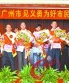 广州见义勇为好市民颁奖现场