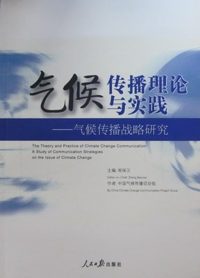 气候传播研究《气候传播理论与实践》出版