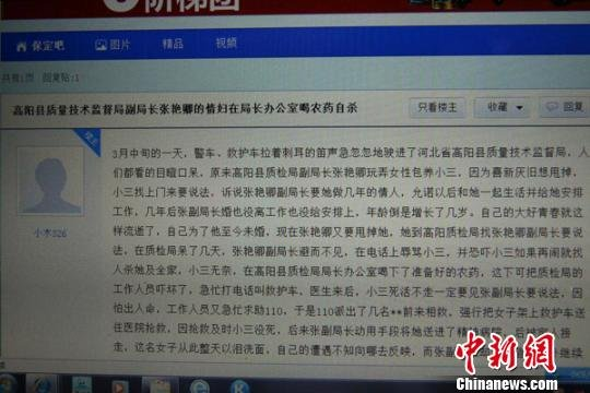 女子在河北高阳一局长办公室喝药求死 官方调查