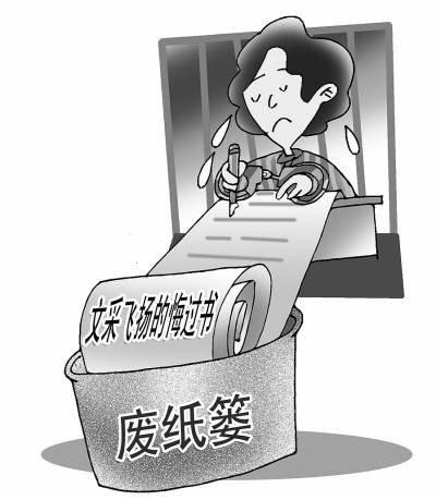 湖南株洲房管局发函替受贿女处长求情减轻处罚