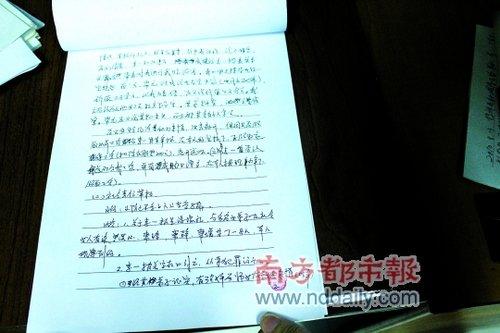 弟子举报道长李一涉嫌强奸女大学生(图)