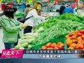 视频:高菜价背景下万亩蔬菜烂在地里