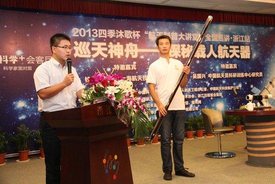 """2013四季沐歌杯""""航天科普大讲堂"""":浙江站"""
