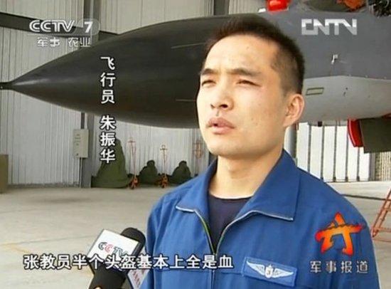 空军战机后座舱盖高空爆裂 飞行员血染座舱(图)