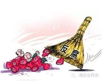 """反腐再添力,官场""""三爷""""们要小心了!"""