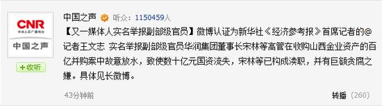 记者实名举报副部级官员华润董事长巨额贪腐