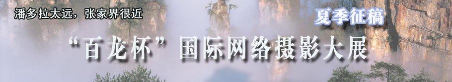 张家界国际网络摄影大展