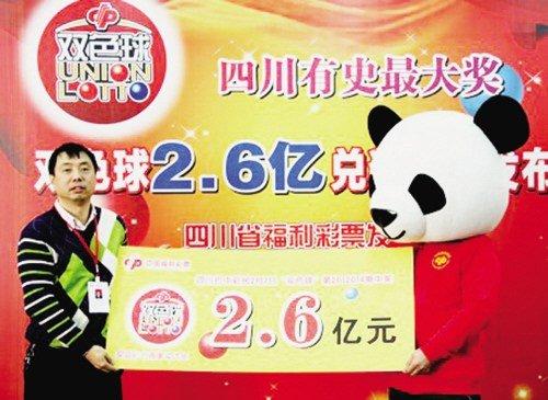 2.6亿福彩得主戴熊猫头套领奖 捐款1000万(图)