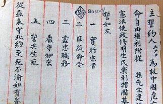 孙中山在二次革命失败之后让下属签的誓约