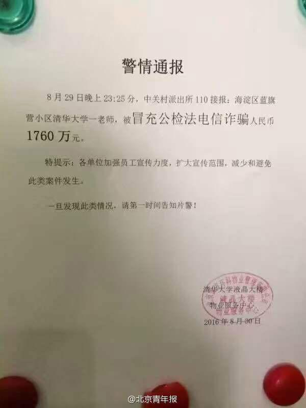 清华大学一老师被电信诈骗1760万 警方已介入调查