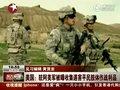 视频:驻阿美军曝出收集遇害平民肢体丑闻
