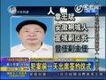 视频:安徽官员杀情妇后载尸至湖北投案自首