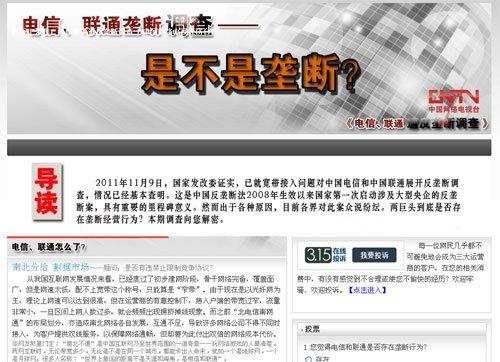 央视驳斥人民邮电报:发改委调查电信垄断没错