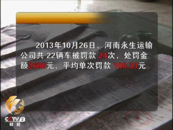 央视曝马路成运管所提款机 百公里路200人执法