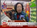 视频:上海澄清谣言保障供应 食盐市场恢复平稳