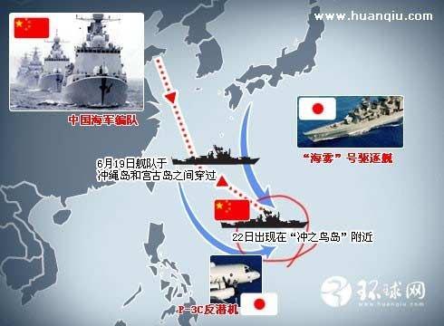 """日媒:中国战舰在冲之鸟礁附近演练是""""违法"""""""