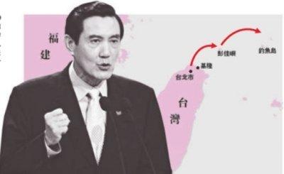 """马英九周日空巡钓鱼岛 亲民党提议""""立委""""登岛"""