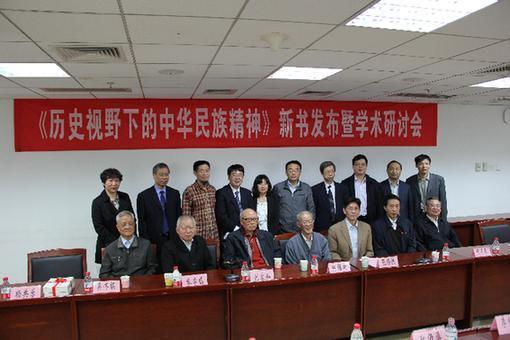 《历史视野下的中华民族精神》正式出版发行