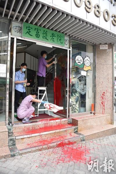 香港一护老院被淋泼红油警方列刑事毁坏处理