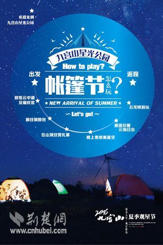 星光公园帐篷节.jpg
