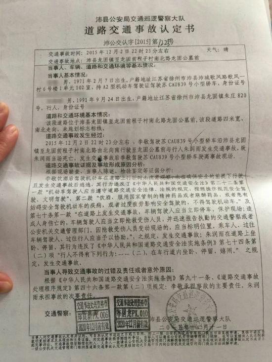 江苏副镇长酒驾撞死人逃逸 第2天淡定上班(图)