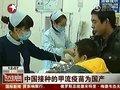 12国家向世卫通报 儿童注射甲流疫苗出现嗜睡