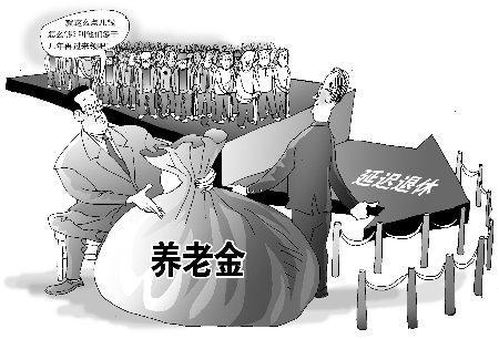 媒体称官员普遍赞成延迟退休 反对者多是工人