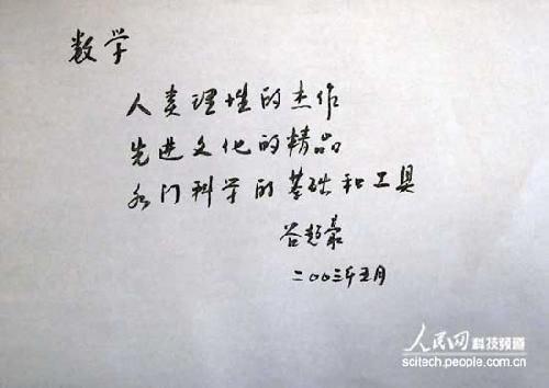 著名数学家谷超豪6月24日于沪离世 享年87岁