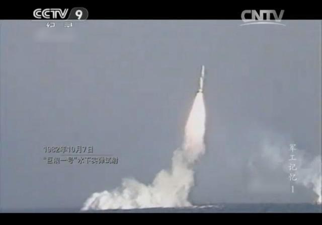 巨浪导弹试射失败首次曝光