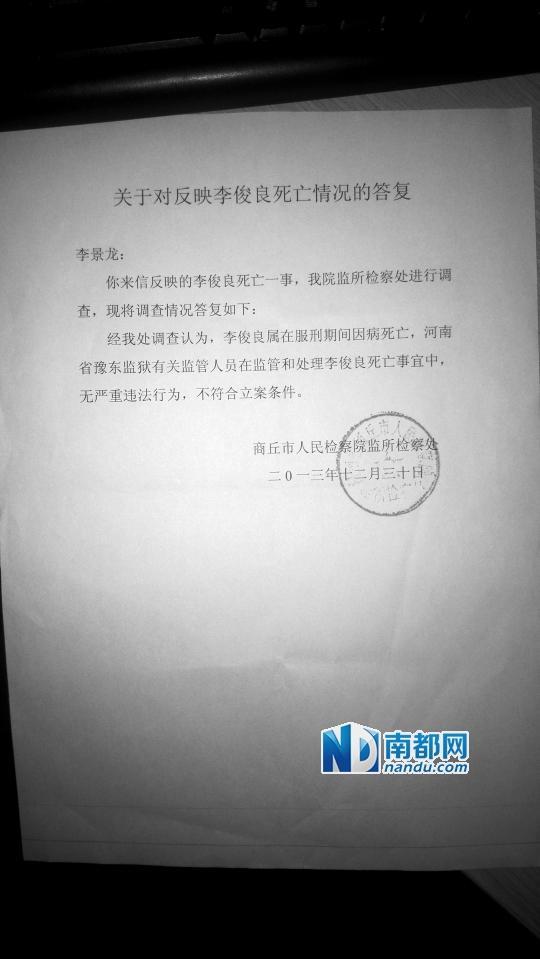 高清图—河南豫东监狱囚犯李俊良死在监狱中 家属起诉遭驳回