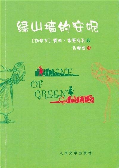 绿山墙的安妮封面