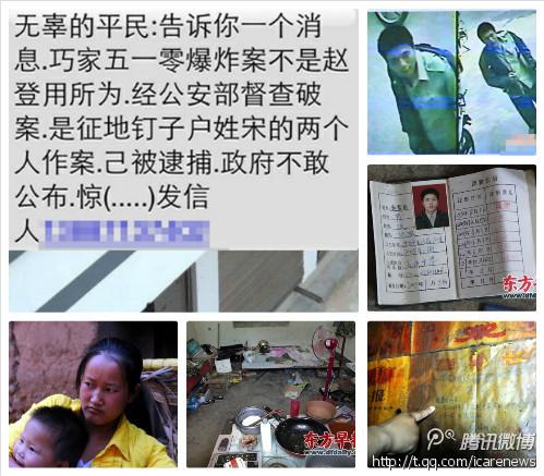 云南巧家爆炸案所在村庄两名村民疑被警方逮捕