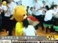 """视频:温州男孩上演""""小熊求婚记"""""""