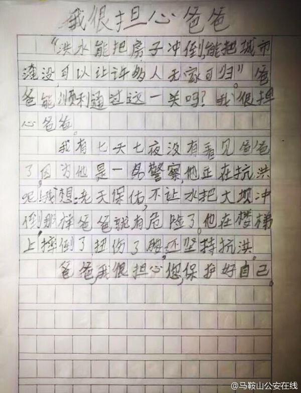 安徽民警抗洪7日未归 孩子写日记:爸爸我很担心