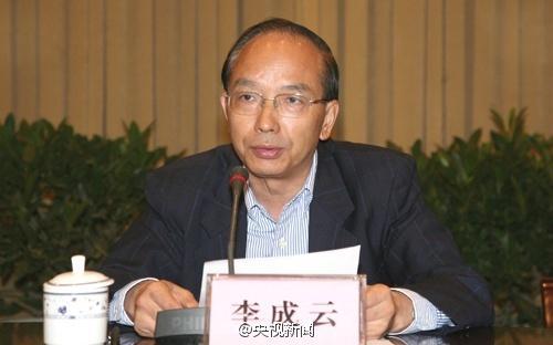 四川省原副省长李成云被调查