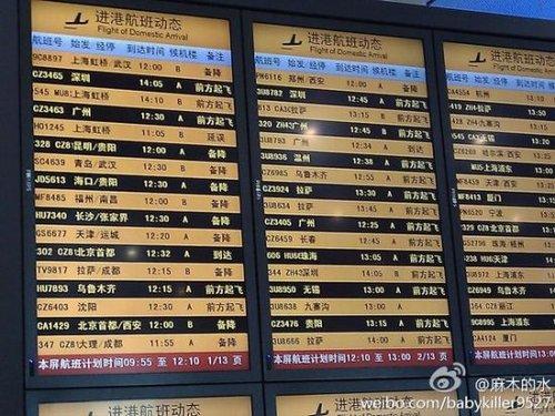 媒体称重庆江北机场因不明飞行物一度暂停降落