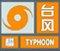 台风橙色预警信号