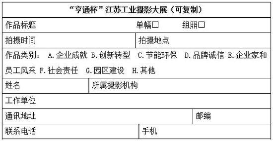 """""""亨通杯""""江苏工业摄影大展征稿启事"""
