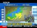 视频:日本气象厅再次发布东北部海啸警报