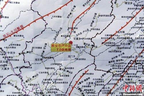 四川宝兴县已和外界恢复联系 目前灾区急需药品