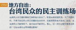 台湾转型·1950:地方自治